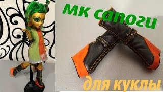 Как сделать сапоги для кукол. How to make boots for dolls Monster high and Ever After high