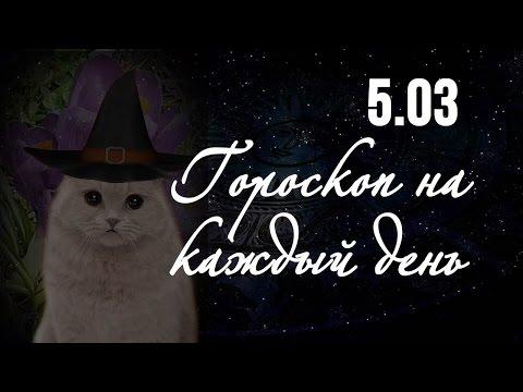 Гороскоп на 5 марта ❂ Гороскоп на сегодня по знакам зодиака