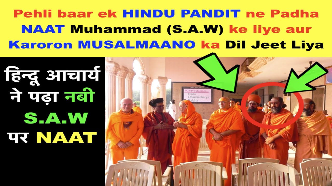 HINDU PANDIT ne padha NAAT, Nabi S.A.W ke liye | Hindu Support Islam | Hindu Pandit About Islam