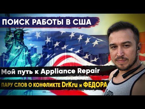Поиск работы в США и путь к Appliance Repair .Пару слов о конфликте DrKru и Фёдора