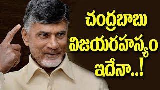 చంద్రబాబు సక్సెస్ సీక్రెట్ ఇదేనా..!| Special Story on AP CM Chandrababu Naidu Success Secret..!