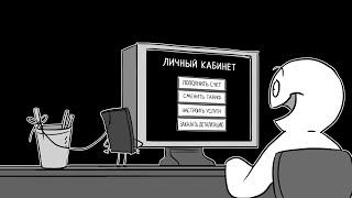 Личный кабинет «Мой Tele2»