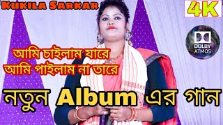 Kukila Sarkar New Album 2020 l Kukila Sarkar All Song l কুকিলা সরকার l Bangla Gaan