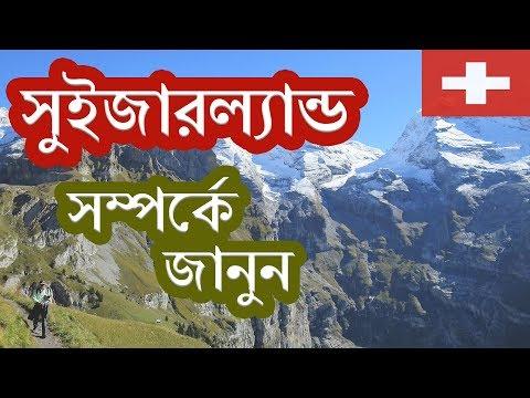 সুইজারল্যান্ড-অসম্ভব সুন্দর একটি দেশ ।। Amazing Facts About Switzerland (Bengali)
