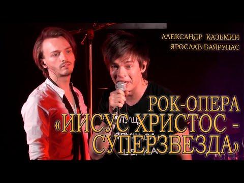Александр Казьмин и Ярослав Баярунас │Рок-опера «Иисус Христос - суперзвезда»