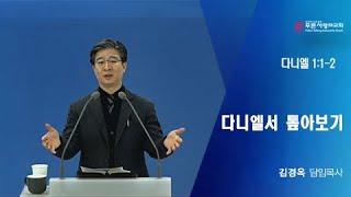 2021.01.10 『다니엘서 톺아보기』 김경옥 목사(…