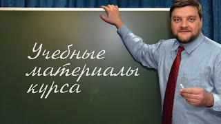 PT202 Rus 3. Введение в предмет. Учебные материалы курса.