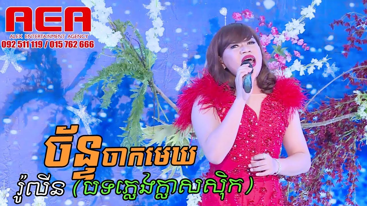 Jan jak mek, Alex Etertainment, orkes new, Khmer song, wedding dance, Moryoura official