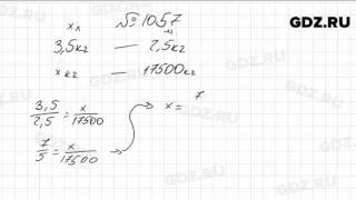 № 1057- Математика 6 класс Зубарева