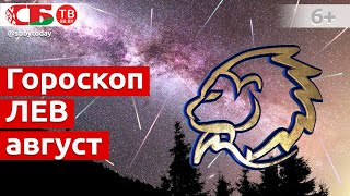 Гороскоп для знака Зодиака Лев на август 2021 года
