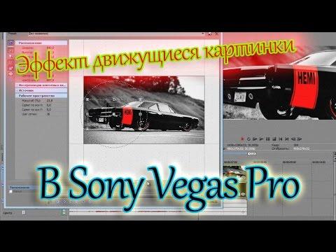 Как сделать эффект движущиеся картинки в Sony Vegas Pro