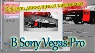 Как сделать эффект движущиеся картинки в Sony Vegas Pro(Всем привет! :) Надеюсь, вам понравится наше интро. К делу... Ну... вообщем вот вам новый урок по Sony Vegas Pro 12, где..., 2015-01-10T09:56:35.000Z)