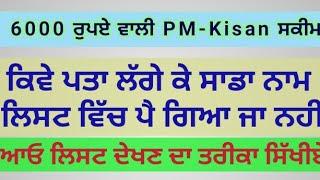 Method to check name in PM-Kisan Scheme