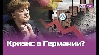 германия на пороге экономического кризиса?