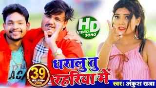 #Video   धारालु तू रहरिया में   #Ankush Raja   #Antra Singh   Dharalu Tu Rahariye Me   Bhojpuri Song
