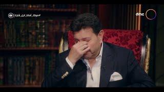 ألسيرة - دموع الفنان هاني شاكر بسبب موت بنته