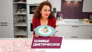 Полезные рецепты | Оливье диетическое