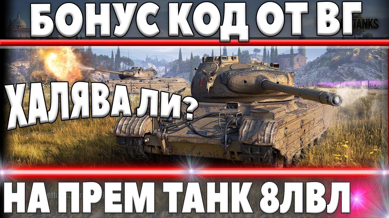 действующий бонус код на прем танк