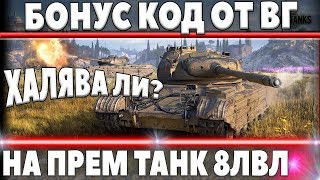 ПОДАРОК от WG - БОНУС КОД на ПРЕМИУМ ТАНК 8 уровня, Как ПОЛУЧИТЬ? world of tanks