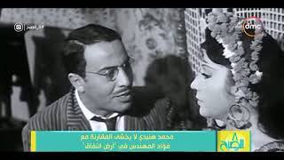 8 الصبح - محمد هنيدي لا يخشى المقارنة مع فؤاد المهندس في