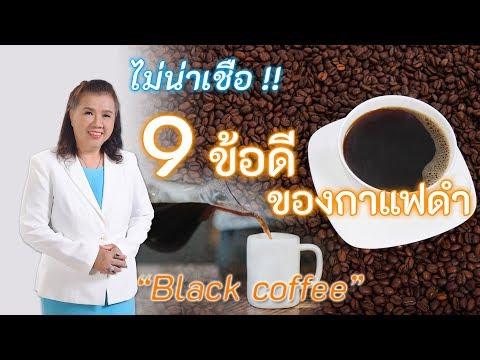 ไม่น่าเชื่อ !! 9 ประโยชน์ของกาแฟดำที่รู้แล้วต้องทึ่ง   black coffe   พี่ปลา Healthy Fish