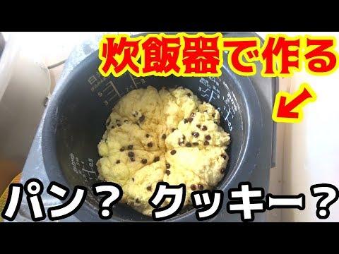 炊飯器で簡単にオシャレな洋菓子を作ろう!!