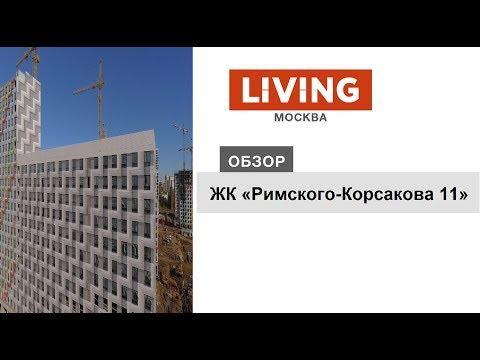 ЖК «Римского-Корсакова 11»: отзыв Тайного покупателя. Новостройки Москвы