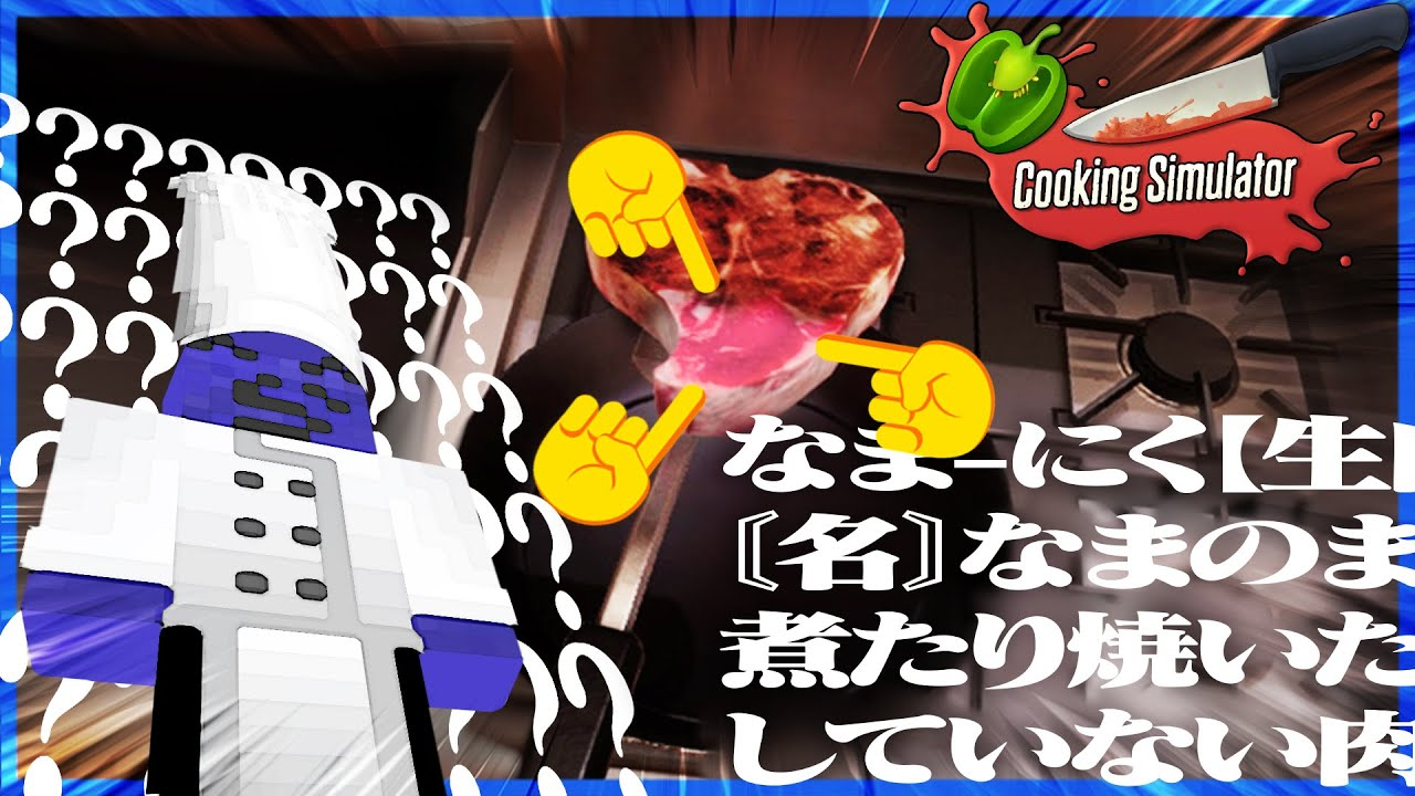どんな肉の焼き方したんだよ【Cooking Simulator】