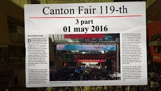 Кантонская Ярмарка Canton Fair 119 3-я сессия Обувь(, 2016-05-07T15:26:42.000Z)