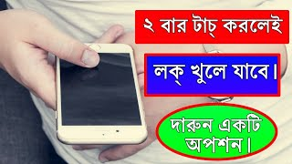 Screen এ ২বার টাচ্ করলেই লক্ খুলে যাবে। Mobile On Off Without Touch Power Button.