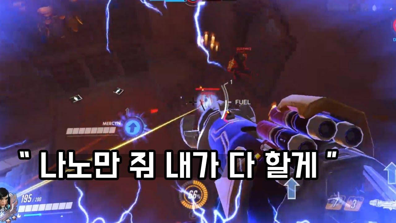 파라 1위가 경쟁전에서 혼자 게임 하는 법 - 오버워치 하이라이트 명장면 #17