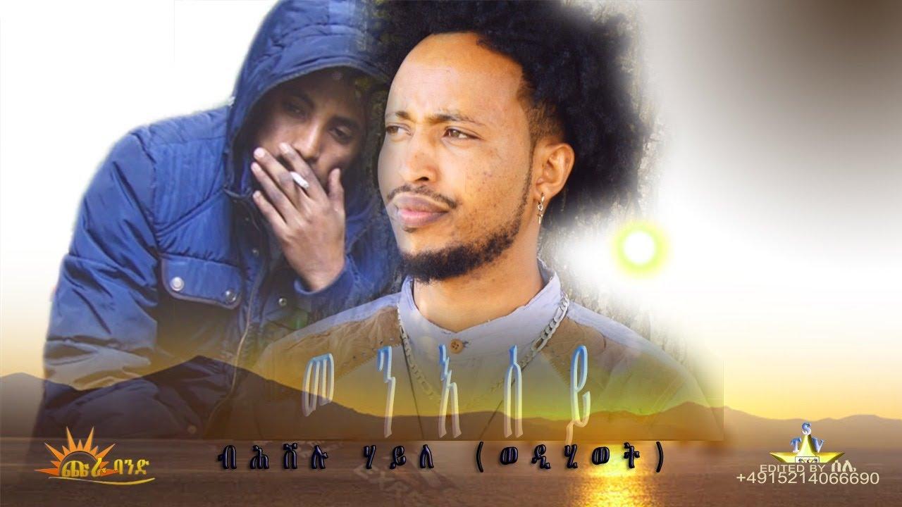 CHURA BAND- HISHELU - HAILE [WEDI HIWET] /መንእሰይ\-Eritrean Music 2020(Official Video)