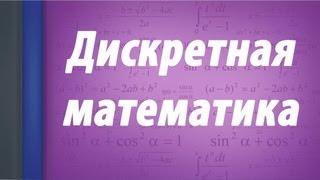 Дискретная математика. Подмножества.