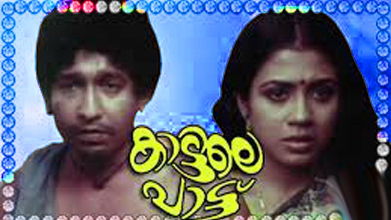 Download Old Malayalam Full Movie   Kattile Pattu  Malayalam Full Movie   Superhit Malayalam Full Movie
