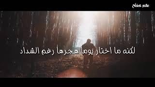 الم المطار .. رامى محمد _ بدون موسيقى _ تصميمى