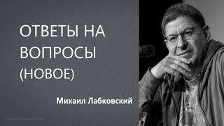 Ответы на вопросы (НОВОЕ 29 06 21) Михаил Лабковский