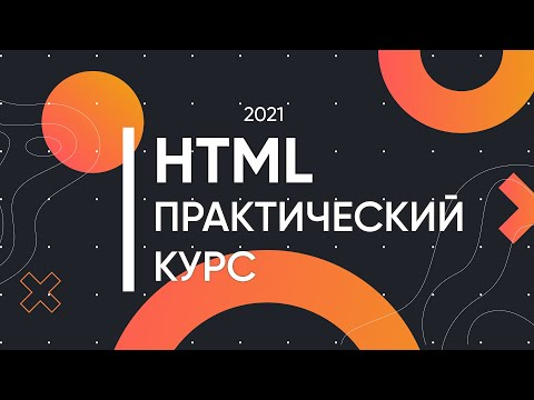 HTML для Начинающих - Практический Курс [2021]