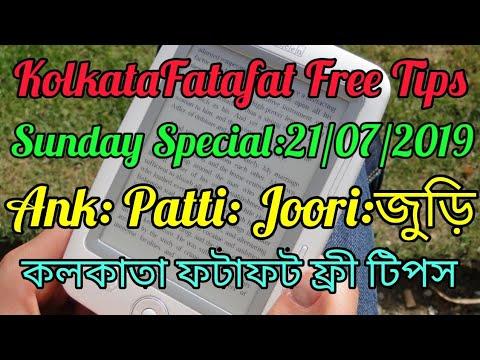 Monday free tips kolkatafatafat 11/03/2019 kolkataff com - ClipTV top