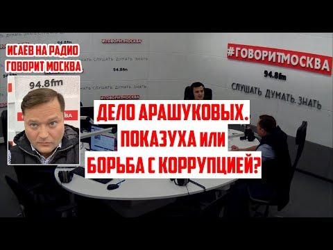 Смотреть Дело Арашуковых. Показуха или борьба с коррупцией? онлайн