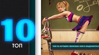 ТОП 10: лучшие женские попы в видеоиграх (TOP Booty Babes)