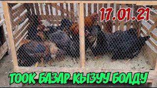 Кызыл-кыя ТООК БАЗАР КАНДАЙ КОРУНУЗДОР 17.01.21