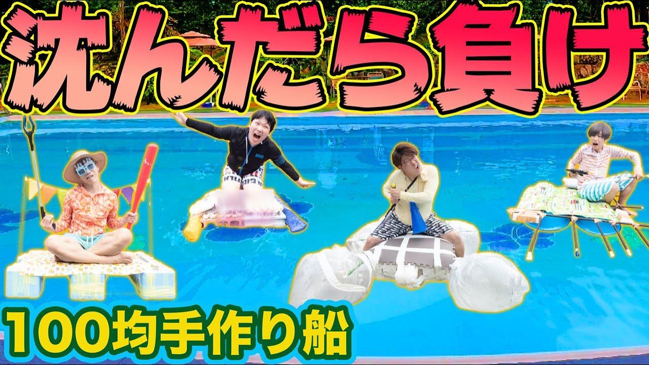 【プールチャレンジ】100均のものだけでオリジナル船を作って沈まずに最後まで生き残れ!!!