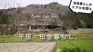 風景のある平屋に暮らす|Home Life Tour 012