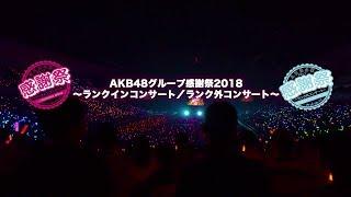 「AKB48グループ感謝祭2018~ランクインコンサート/ランク外コンサート~」DVD&Blu-rayダイジェスト映像公開!! / AKB48[公式]