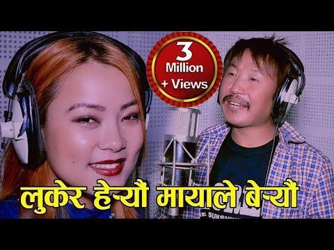 Rajesh Payal Rai & Amrita Limbu || Lukera Hereu लुकेर हेर्यौ मायाले बेर्यौ || Full Video BM Gurung