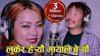 Rajesh Payal Rai & Amrita Limbu    Lukera Hereu लुकेर हेर्यौ मायाले बेर्यौ    Full Video BM Gurung