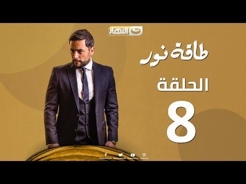 Episode 08 - Taqet Nour Series  | الحلقة الثامنة -  مسلسل طاقة نور