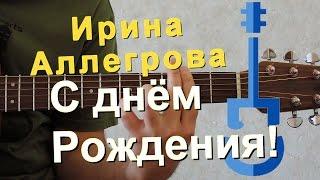 Ирина Аллегрова – С днём рождения на гитаре / Happy Birthday guitar cover