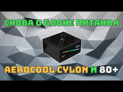 Про AeroCool Cylon