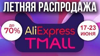 РАСПРОДАЖА НА ALIEXPRESS TMALL - 17-23 ИЮНЯ - РЕАЛЬНЫЕ ЛИ СКИДКИ?! СРАВНИВАЮ ЦЕНЫ!
